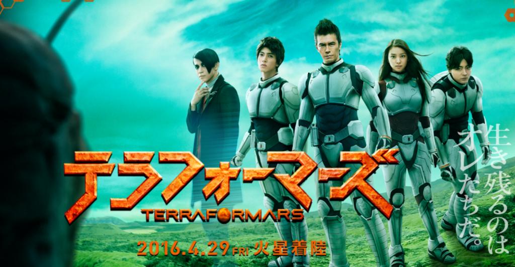 terraformars-cover-facoanimes